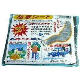 流行 生活 雑貨 防寒シート RP010×5枚セット