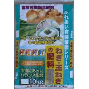11-24 あかぎ園芸 ねぎ・玉ねぎの肥料 10kg 2袋おすすめ 送料無料 誕生日 便利雑貨 日用品