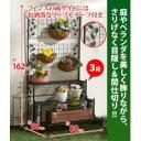 ガーデニング・花・植物・DIY フェンス付きフラワースタンド 3段 TAN-589