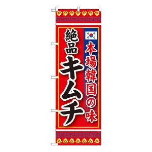 文具・玩具関連 Gのぼり SNB-219 本場韓国の味 絶品キムチ おすすめ 送料無料