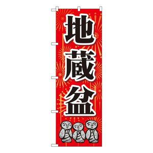 のぼり 地蔵盆人気 お得な送料無料 おすすめ 流行 生活 雑貨