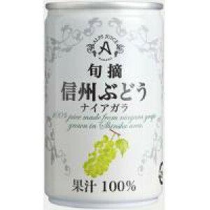 日用品 便利 ユニーク アルプス 信州ナイアガラジュース 160g缶 16本入 N14 ×2箱