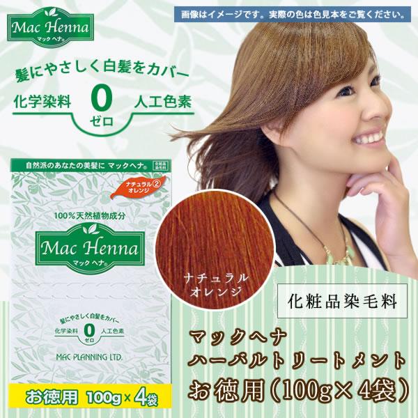 化粧品関連商品 マックヘナハーバルトリートメントお徳用 ナチュラルオレンジ 400g(100g×4袋)