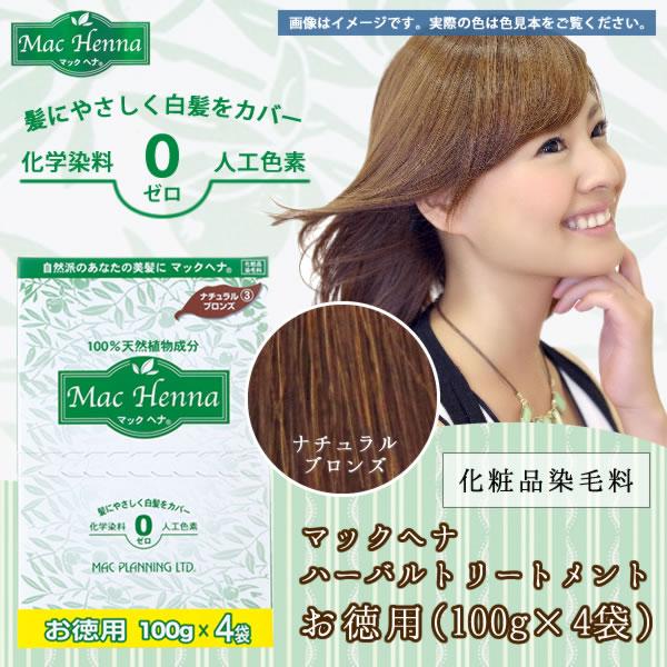 化粧品関連商品 マックヘナハーバルトリートメントお徳用 ナチュラルブロンズ 400g(100g×4袋)