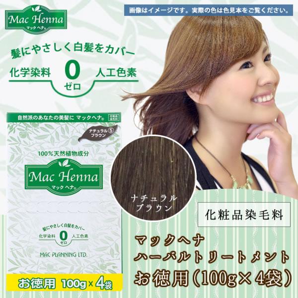 ヘアケア関連商品 マックヘナハーバルトリートメントお徳用 ナチュラルブラウン 400g(100g×4袋)