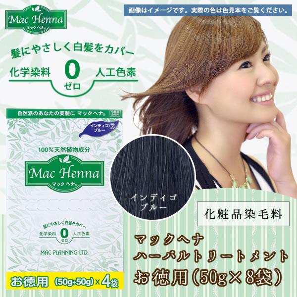 ヘアケア関連商品 マックヘナハーバルトリートメントお徳用 インディゴブルー 400g(50g×8袋)