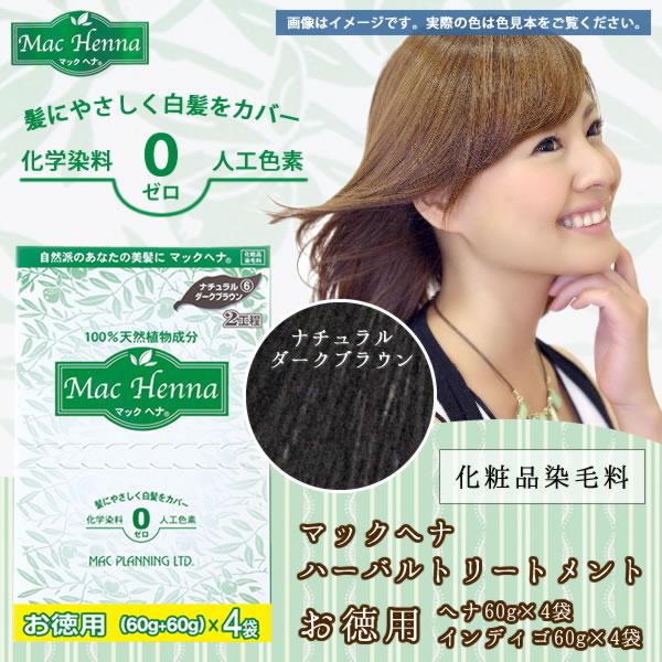 化粧品関連商品 マックヘナハーバルトリートメントお徳用 ナチュラルダークブラウン 480g(ヘナ60g×4袋・インディゴ60g×4袋)
