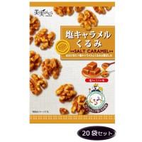 軽食品関連商品 福楽得 美実PLUS 塩キャラメルくるみ 37g 20袋セット
