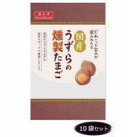 スイーツ・お菓子関連商品 福楽得 国産うずらの燻製たまご 15個入 10袋セット