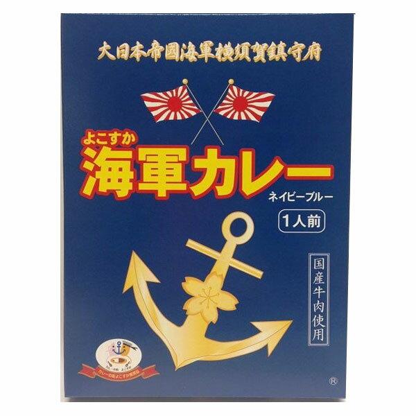 軽食品関連商品 神奈川 よこすか海軍カレー ネイビーブルー 180g×8個セット