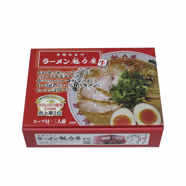 軽食品関連商品 銘店シリーズ 京都ラーメン魁力屋 (3人前)×10箱セット