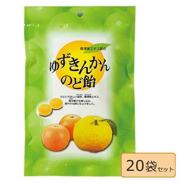 スイーツ・お菓子関連商品 ゆずきんかんのど飴 20袋セット