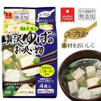 惣菜・レトルト関連商品 アスザックフーズ スープ生活 贅沢ゆばのお吸い物 20g(5g×4食)×10個セット