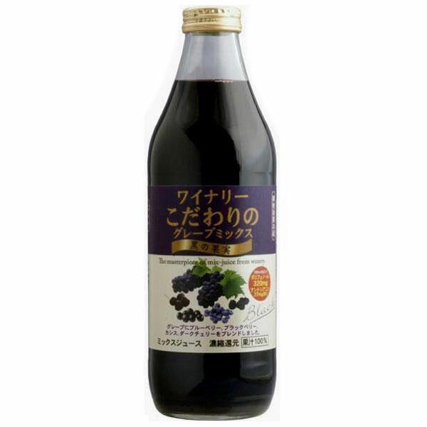 軽食品関連商品 アルプス ワイナリーこだわりのグレープミックス 黒の果実 1000ml 6本セット