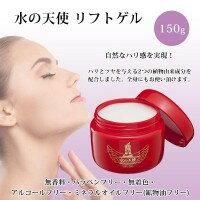 化粧品関連商品 水の天使 リフトゲル 150g