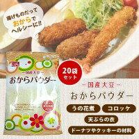 生活日用品関連商品 国産大豆 おからパウダー 200g 20袋セット