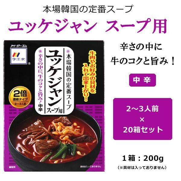 調味料関連商品 李王家 ユッケジャンスープ用 中辛 2倍濃縮タイプ 200g(2〜3人前) 20箱セット