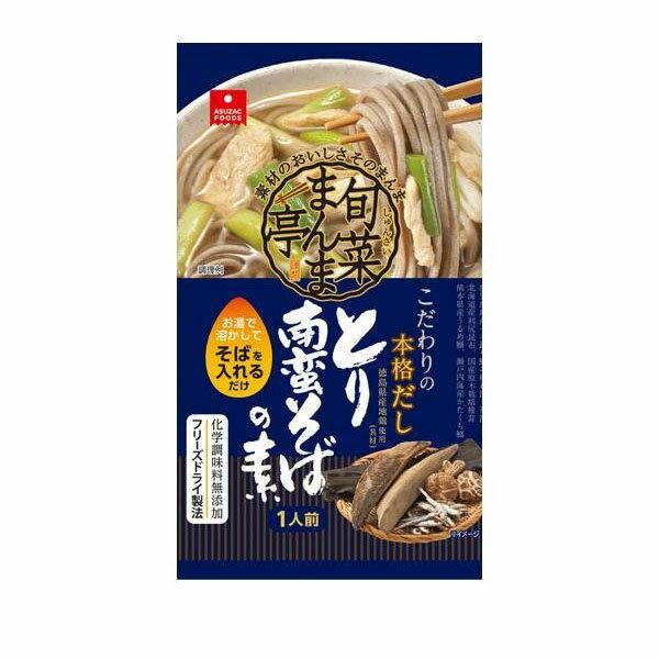 惣菜・レトルト関連商品 アスザックフーズ フリーズドライ 旬菜まんま亭 とり南蛮そばの素 30食(5食×6箱)