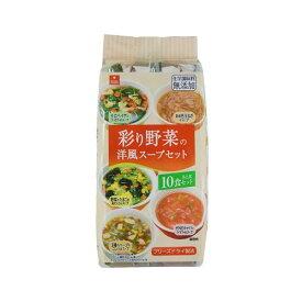 生活関連グッズ アスザックフーズ フリーズドライ 彩り野菜の洋風スープセット 10食(5種×2食)×10袋□和風惣菜 惣菜 食品 関連