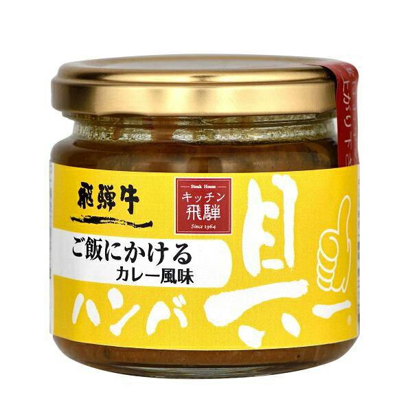 缶詰・瓶詰関連商品 ご飯にかける飛騨牛ハンバ具ー カレー風味 120g×6個セット
