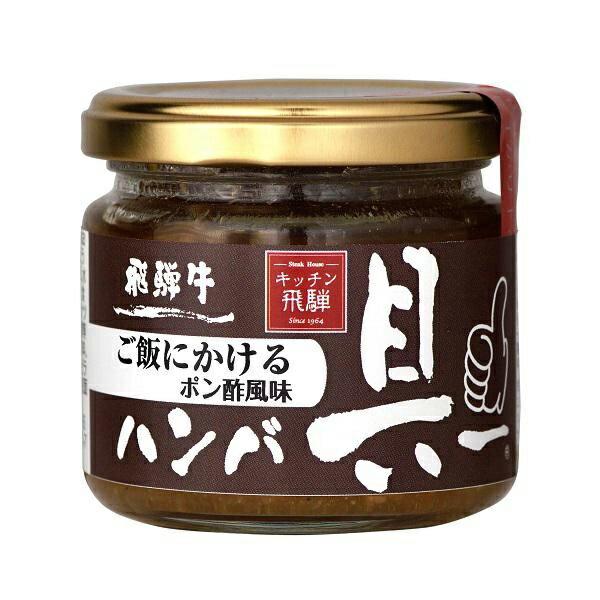 軽食品関連商品 ご飯にかける飛騨牛ハンバ具ー ポン酢風味 120g×6個セット