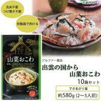 米・雑穀・パン・シリアル関連商品 アルファー食品 出雲の国から 山菜おこわ 350g 10箱セット