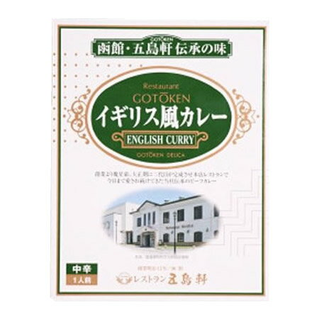 惣菜・レトルト関連商品 五島軒☆イギリス風カレー 中辛 200g×10食セット