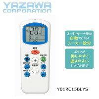 インテリア関連商品 YAZAWA(ヤザワコーポレーション) シンプルエアコンリモコン・Y01RC15BLYS