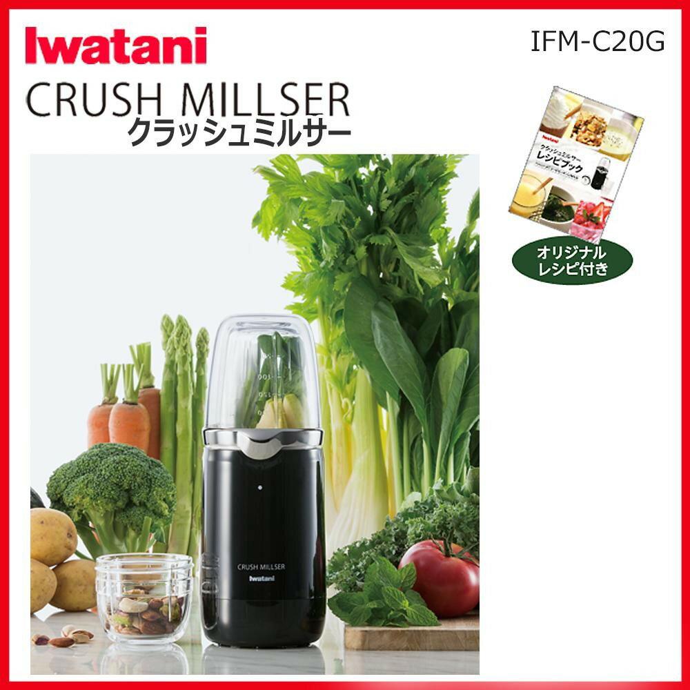 家電関連商品 イワタニ クラッシュミルサー IFM-C20G