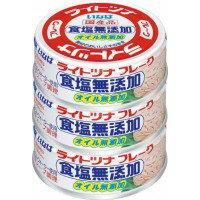 いなば缶詰ライトツナ食塩無添加・国産(70g×3缶シュリンク)×16セット