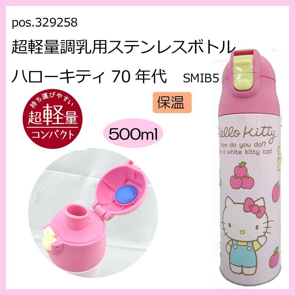 ベビーその他関連商品 pos.329258 超軽量調乳用ステンレスボトル ハローキティ70年代 SMIB5