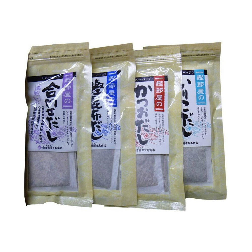 軽食品関連商品 山吉國澤百馬商店 鰹節屋のだし 4種セット(合わせだし、鰹昆布だし、かつおだし、いりこだし) 化粧箱入り