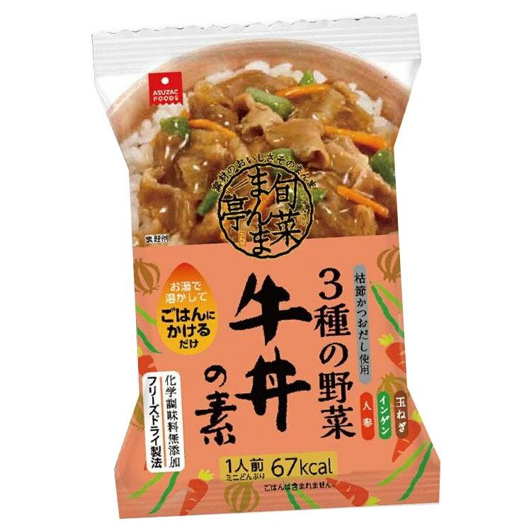 惣菜・レトルト関連商品 アスザックフーズ 旬菜まんま亭 3種の野菜 牛丼の素 14g×30食セット