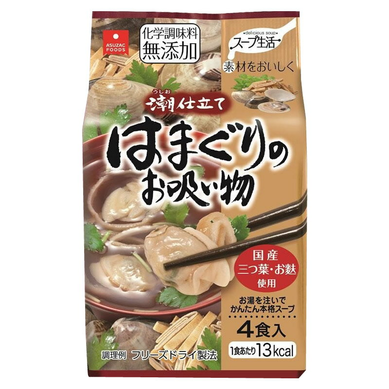 軽食品関連商品 アスザックフーズ スープ生活 はまぐりのお吸い物 潮仕立て 4食入り×20袋セット