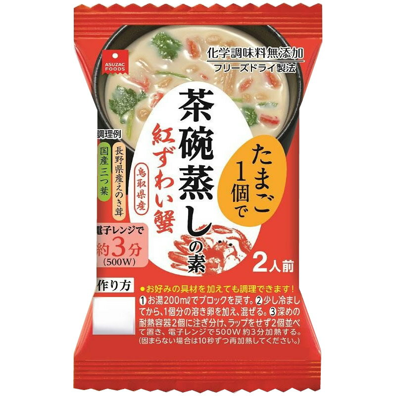 軽食品関連商品 アスザックフーズ 茶碗蒸しの素 紅ずわい蟹 4.8g×72個セット