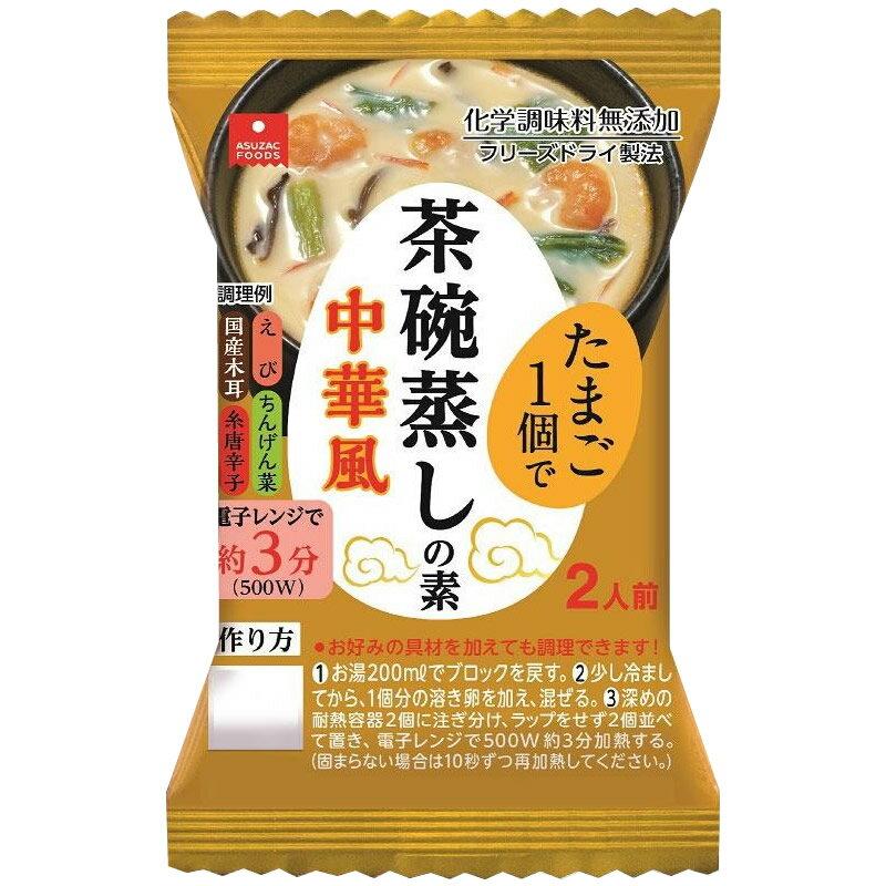 惣菜・レトルト関連商品 アスザックフーズ 茶碗蒸しの素 中華風 7.6g×72個セット