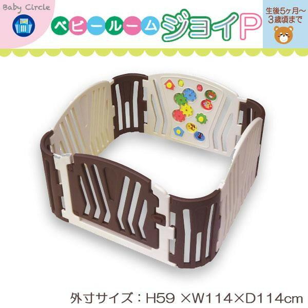 ベビー 関連商品 ベビー用品 ベビーサークル ベビールームジョイP J-4630