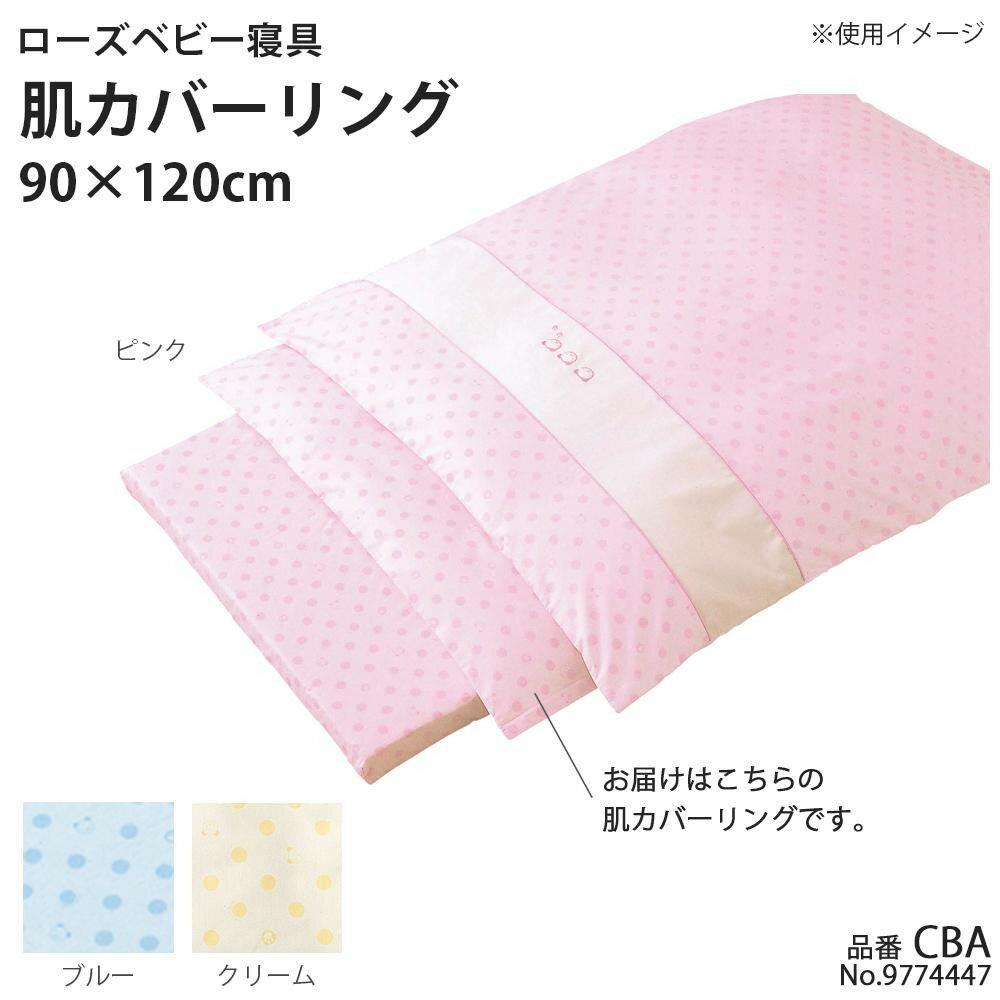 ベビー 関連商品 赤ちゃん用 ベビー寝具 肌カバーリング CBA 9774447 ピンク