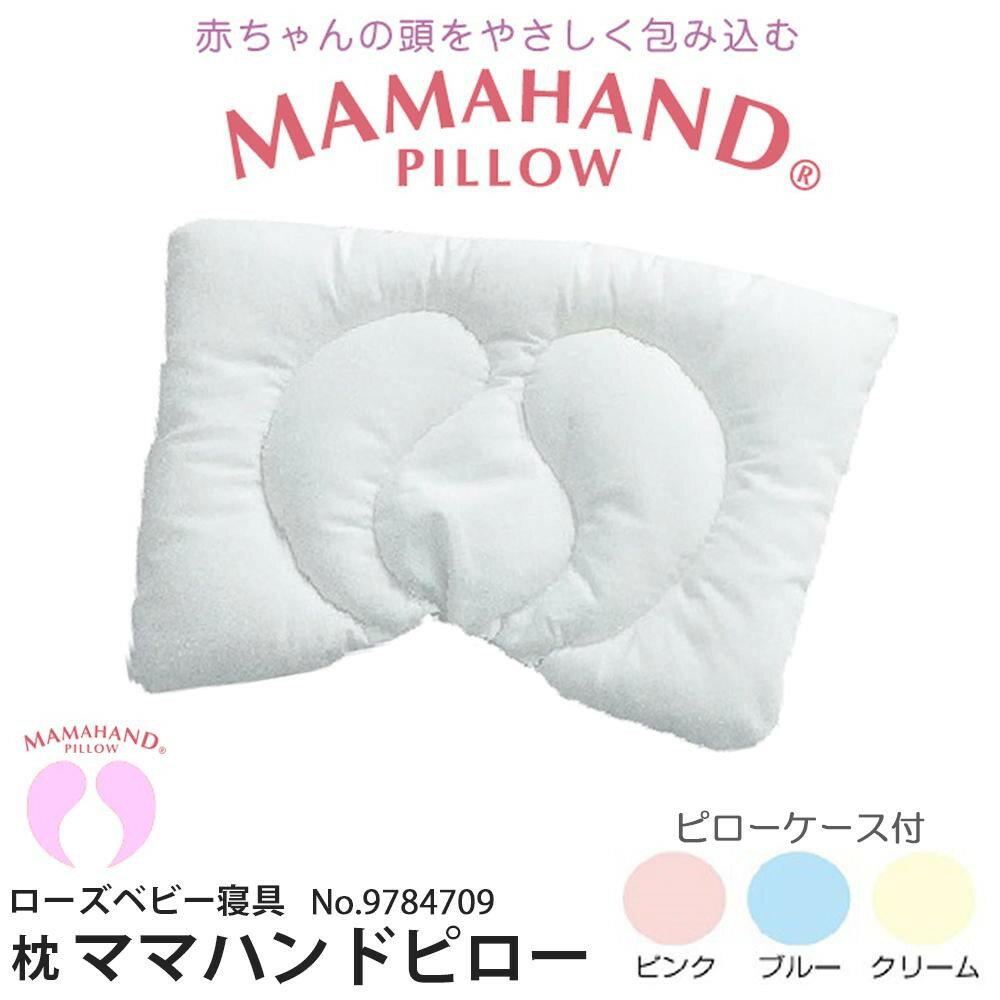 ベビー 関連商品 赤ちゃん用 ベビー寝具 枕 ママハンドピロー ピローケース付き 9784709 ピンク