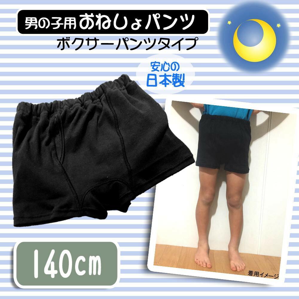 ベビーウエア関連商品 日本製 子供用おねしょパンツ(ボクサーパンツタイプ) 男の子用 ブラック 140cm