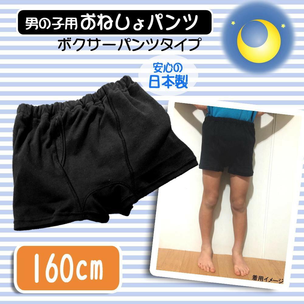 ベビーウエア関連商品 日本製 子供用おねしょパンツ(ボクサーパンツタイプ) 男の子用 ブラック 160cm