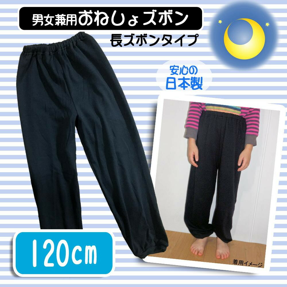 ベビーウエア 関連商品 日本製 子供用おねしょ長ズボン 男女兼用 ブラック 120cm