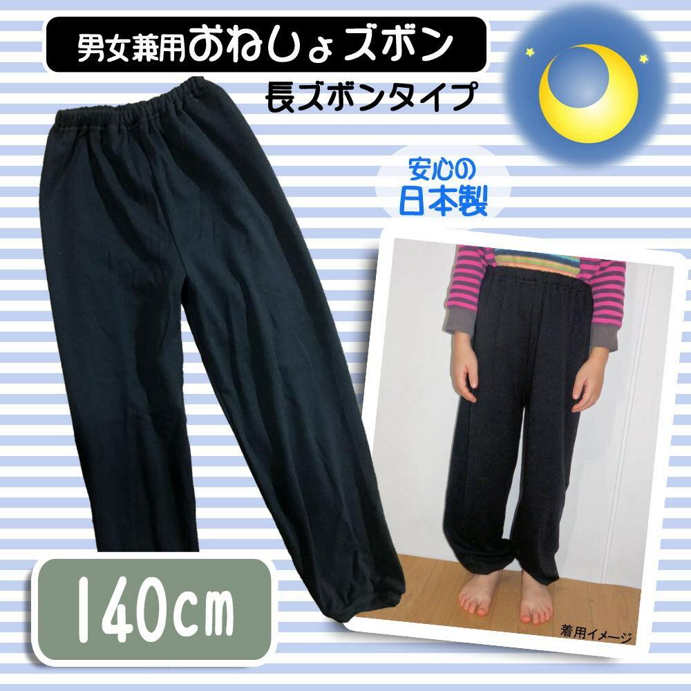 ベビー/シルバー関連商品 日本製 子供用おねしょ長ズボン 男女兼用 ブラック 140cm