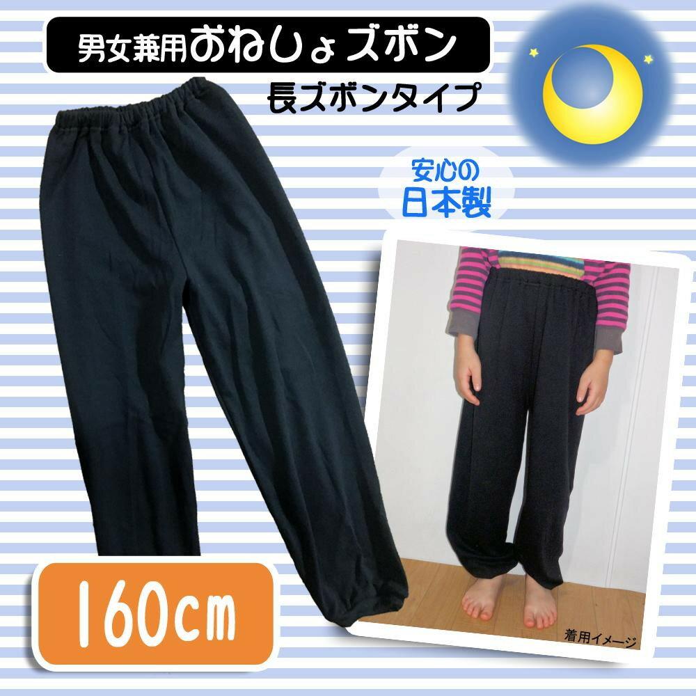 ベビーウエア 関連商品 日本製 子供用おねしょ長ズボン 男女兼用 ブラック 160cm