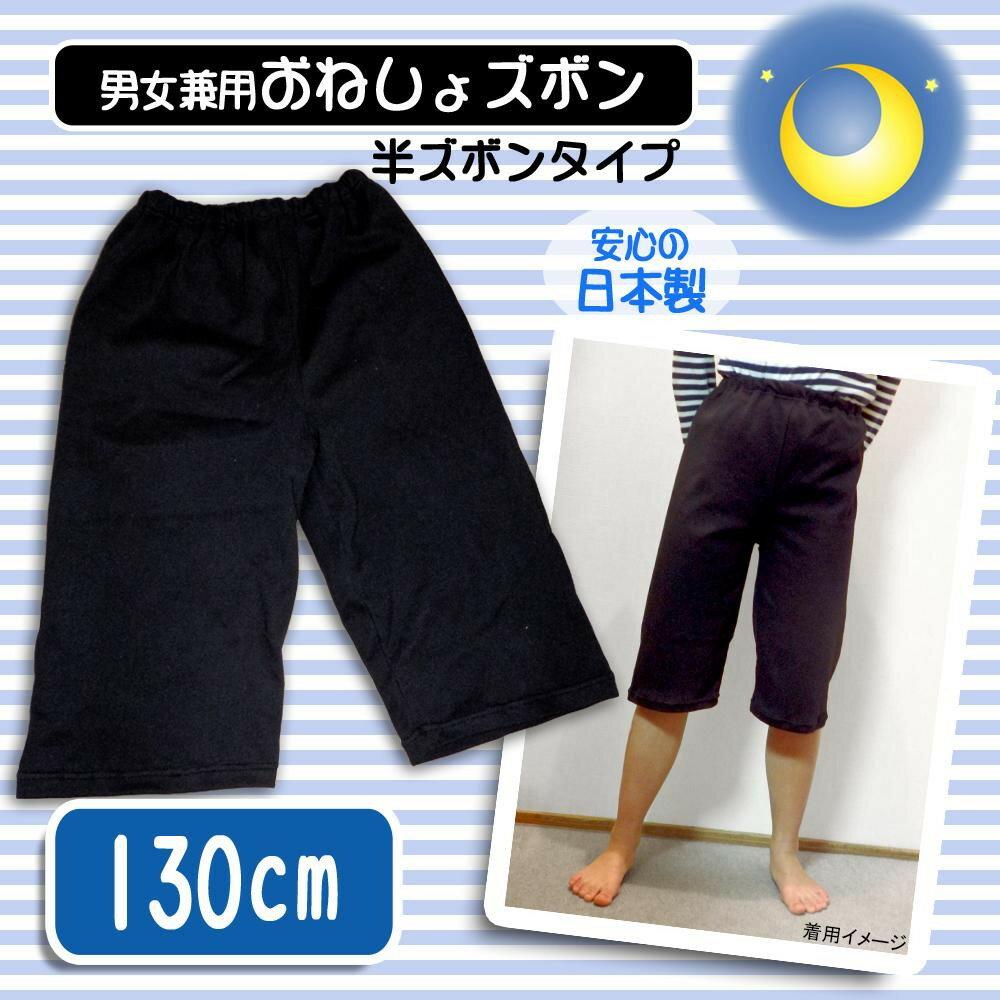 ベビーウエア 関連商品 日本製 子供用おねしょ半ズボン 男女兼用 ブラック 130cm