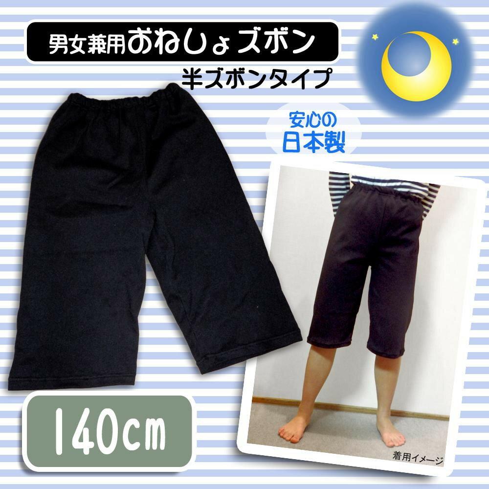 ベビーウエア関連商品 日本製 子供用おねしょ半ズボン 男女兼用 ブラック 140cm