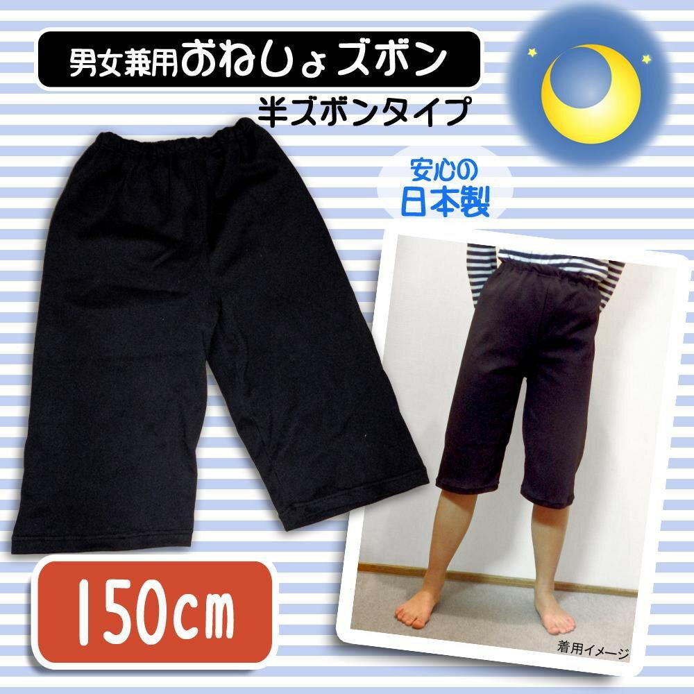 ベビーウエア関連商品 日本製 子供用おねしょ半ズボン 男女兼用 ブラック 150cm
