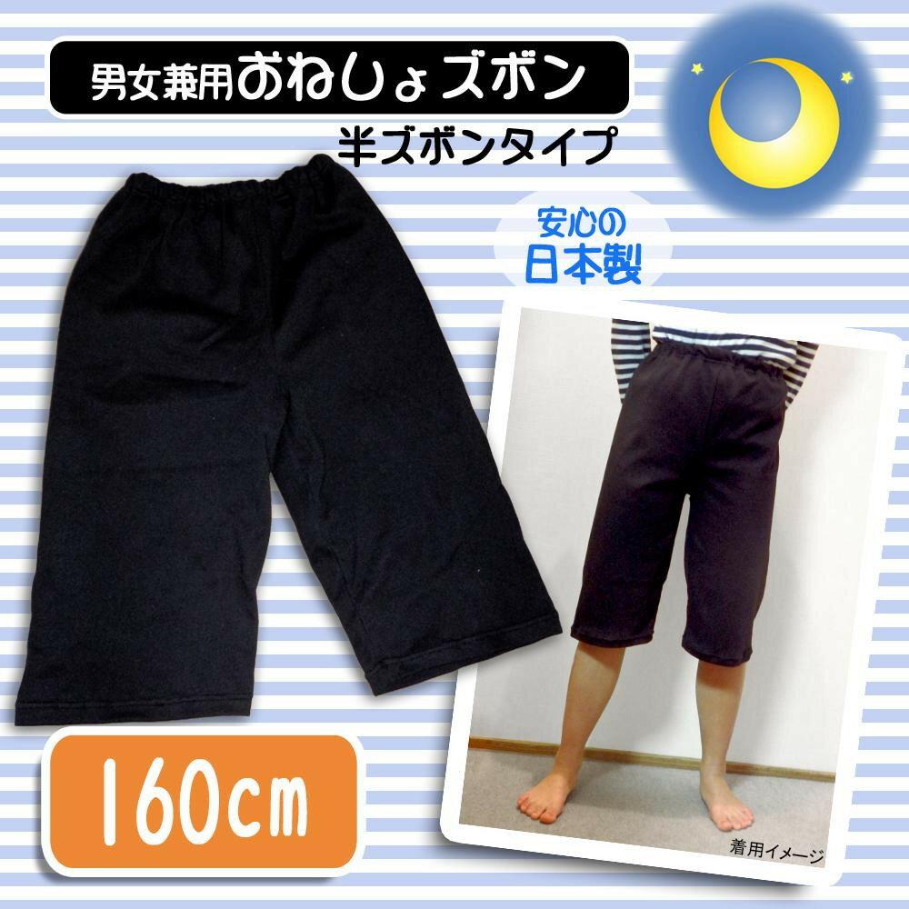 ベビー/シルバー関連商品 日本製 子供用おねしょ半ズボン 男女兼用 ブラック 160cm