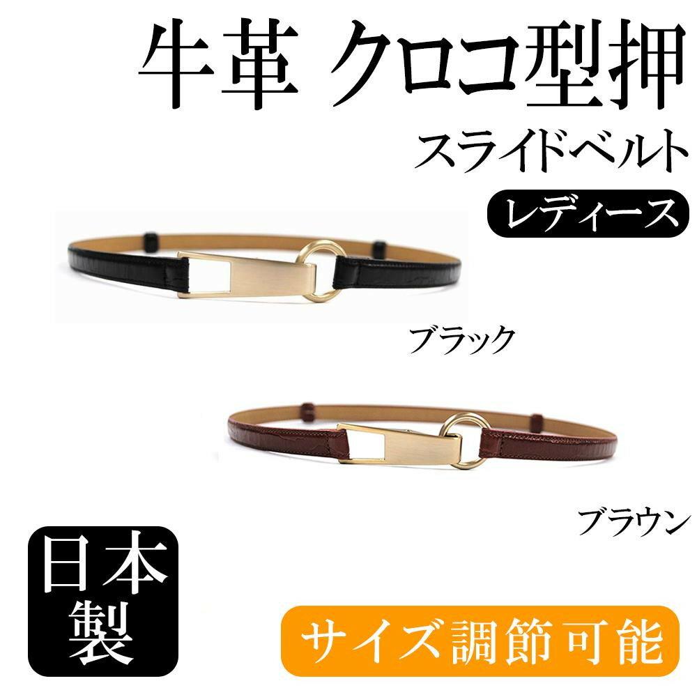 ベルト 関連商品 牛革クロコ型押レディース細スライドベルト kuroko-rlsu ブラック