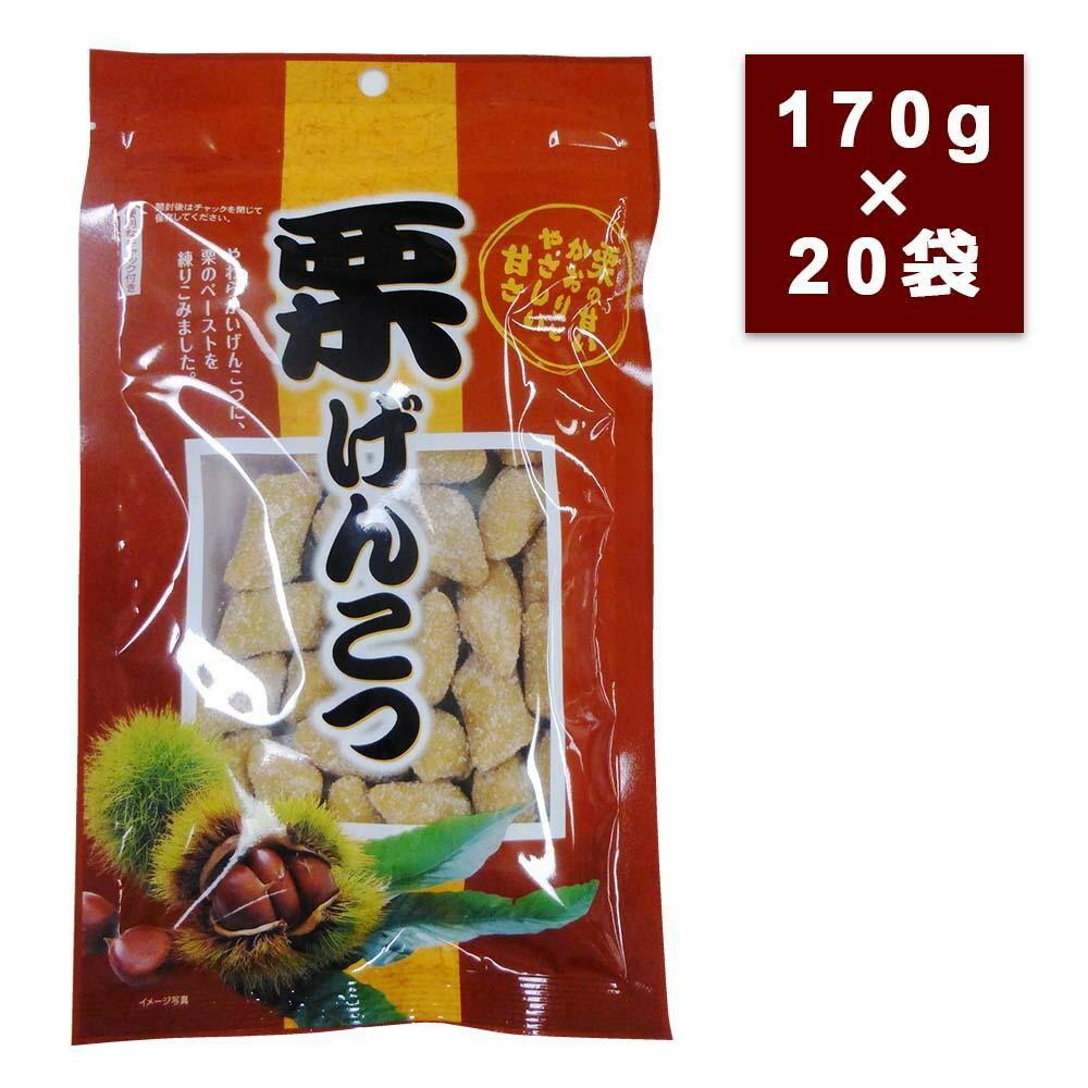 軽食品関連商品 谷貝食品工業 栗げんこつ飴 170g×20袋